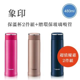 【1+1超值優惠組合】質感日本象印保溫杯*2+贈送斜口玻璃吸管6件組