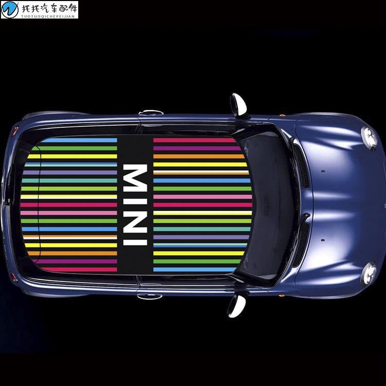 【台灣現貨】下殺爆款 迷你MINI車頂貼 經典彩虹設計 短版兩門MINI專用 R56 COOPER【托托汽车配件】