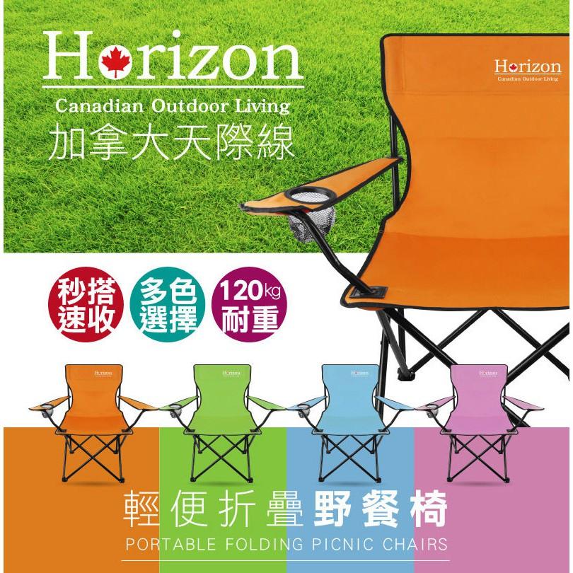 Horizon輕便折疊野餐椅(露營/沙灘/烤肉/摺疊收納/天際線/戶外旅行/牛津布)
