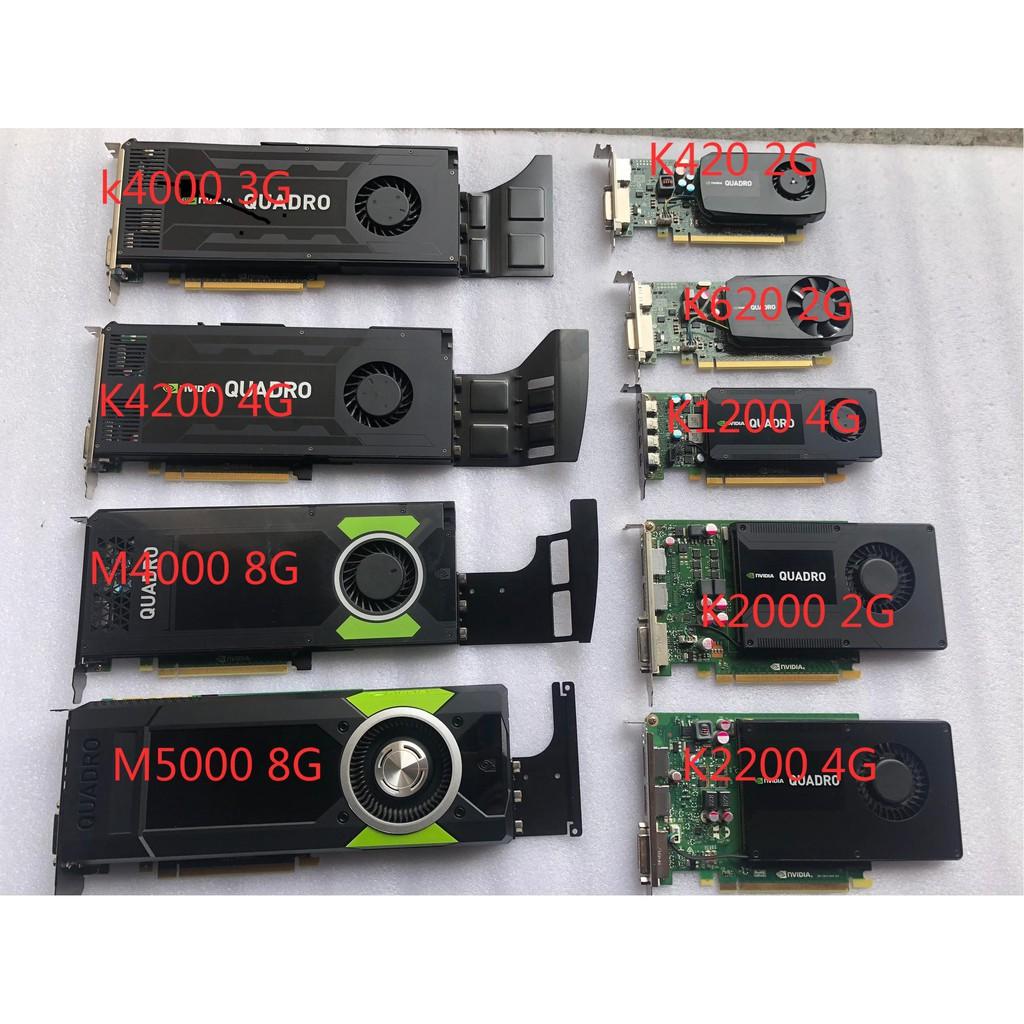 麗台Quadro K620 K2000 K4000 K2200 K4200 M5000專業圖形顯卡