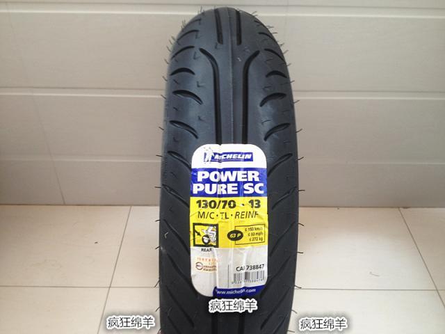 新款米其林2CT複合胎110 120 130 140 150-70 60 90-13摩托車輪胎SMAX