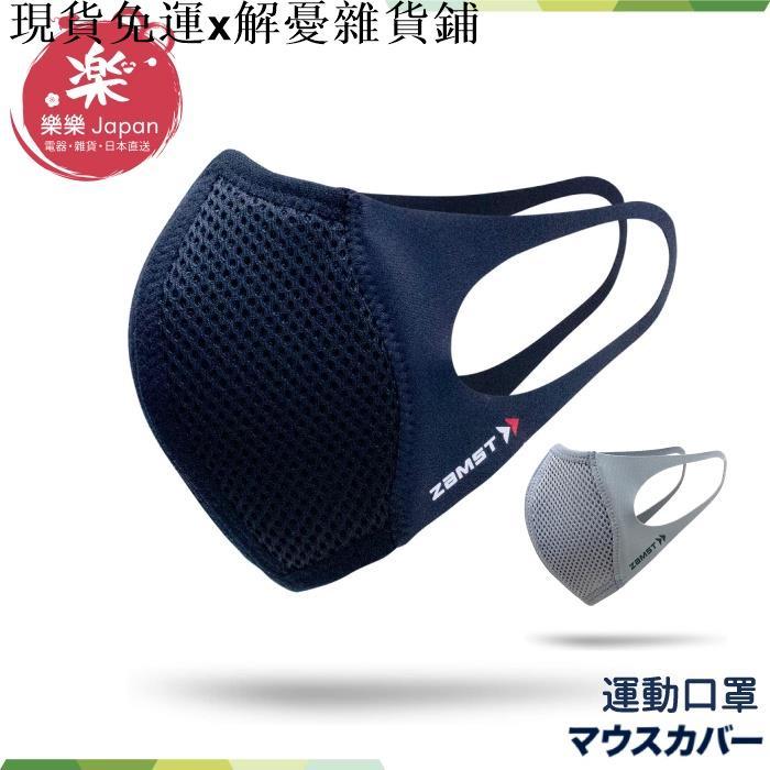 {現貨免運}解憂雜貨鋪日本 ZAMST Mouth Cover 運動口罩(非醫療) 黑色 面罩 防曬 運動 慢跑 立體設