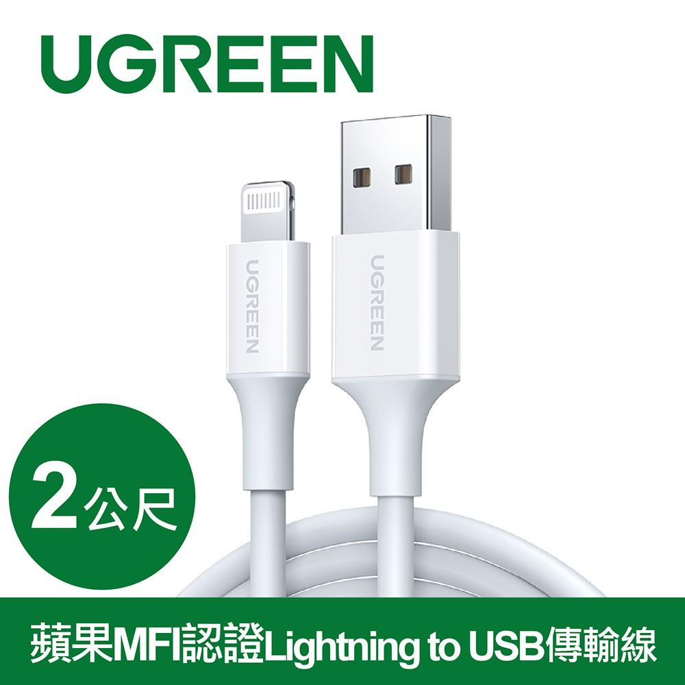綠聯 2M 蘋果MFI認證 Lightning to USB傳輸線