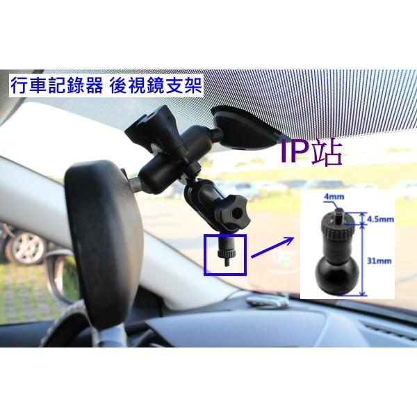 【IP站】愛國者 CA9310 K5 全視線 CA3300 B8 汽車 行車記錄器 後照鏡 後視鏡 扣環 支架 車架