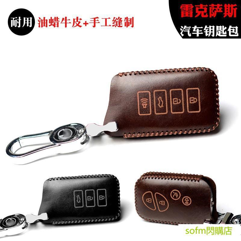 現貨 LEXUS 淩誌 汽車 鑰匙皮套 CT200h LS430 IS250 IS250 RX350 真皮鑰匙包 sof