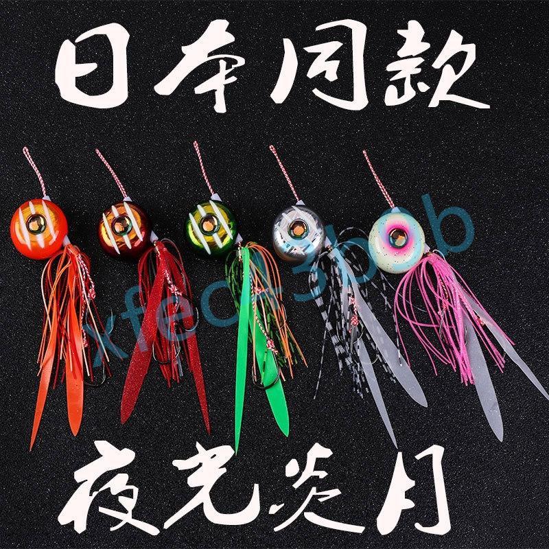 【Xfe】45/60/80/100/120/150/180克 真鯛餌 19款日本同款夜光炎月海釣鉛魚