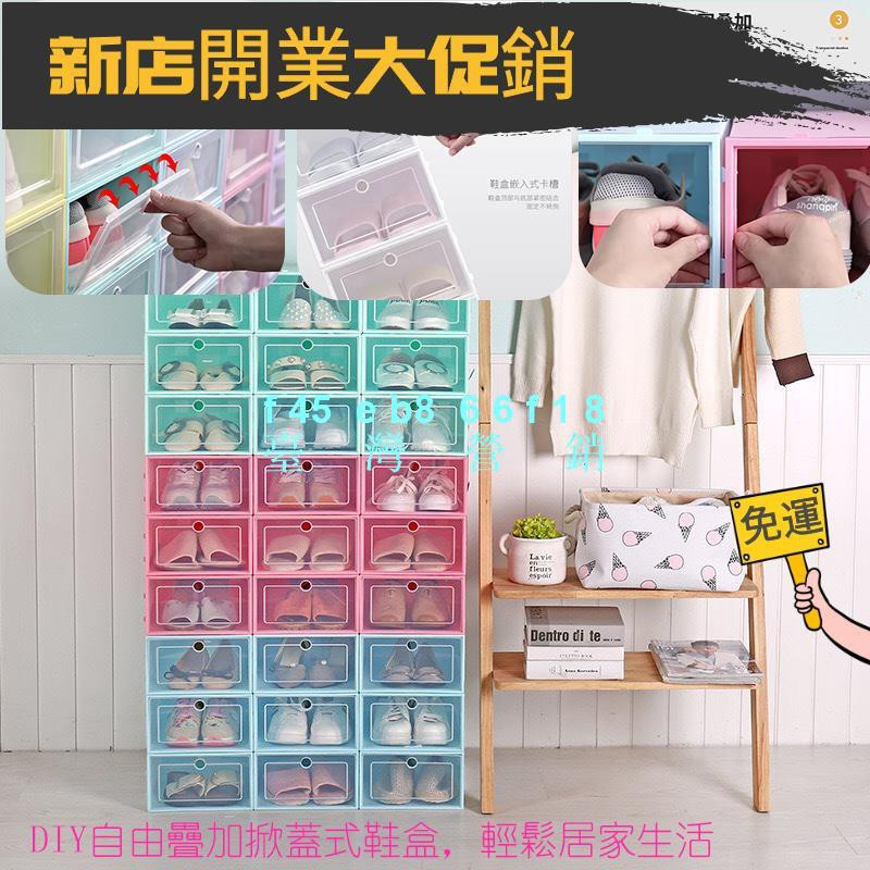 【臺現】鞋子收納盒 鞋盒  DIY組裝  鞋櫃 鞋箱 鞋架 透明塑膠下翻蓋鞋盒 收納鞋子 鞋櫃收納 掀蓋式鞋盒 自由疊加