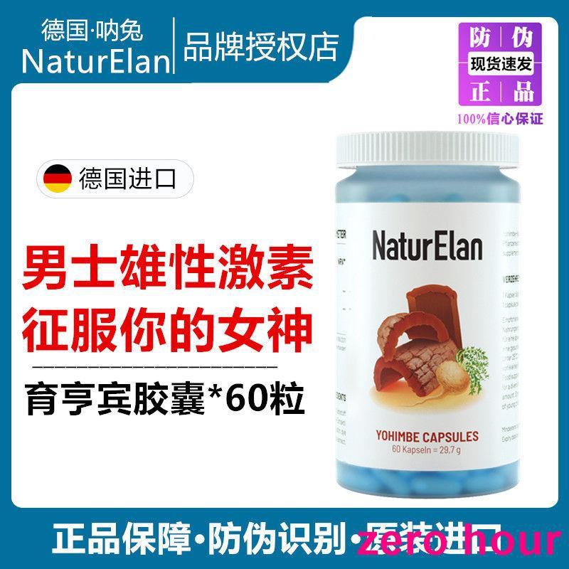 德國進口正品Naturelan吶兔育亨賓膠囊60粒 壯腎睪酮素純植物提取