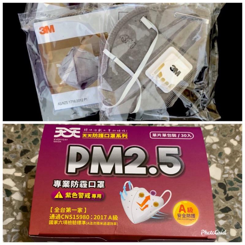 [3M口罩現貨] 3M-9042V(KN90防塵口罩,頭戴式有呼氣閥)、3M-9041(耳戴式) 防霧霾,細懸浮微粒