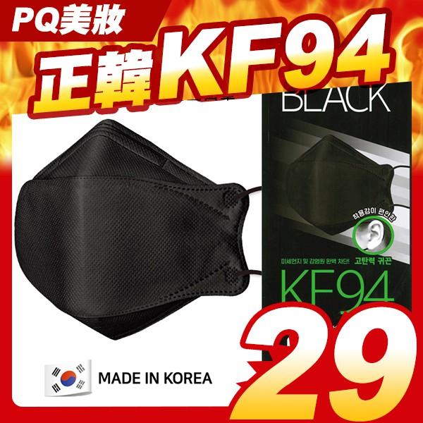 韓國製 KF94 Flucare 3D立體黑色口罩 單片裝 三層防護 魚形口罩 黑色口罩 正韓非醫療 韓國口罩-PQ美妝