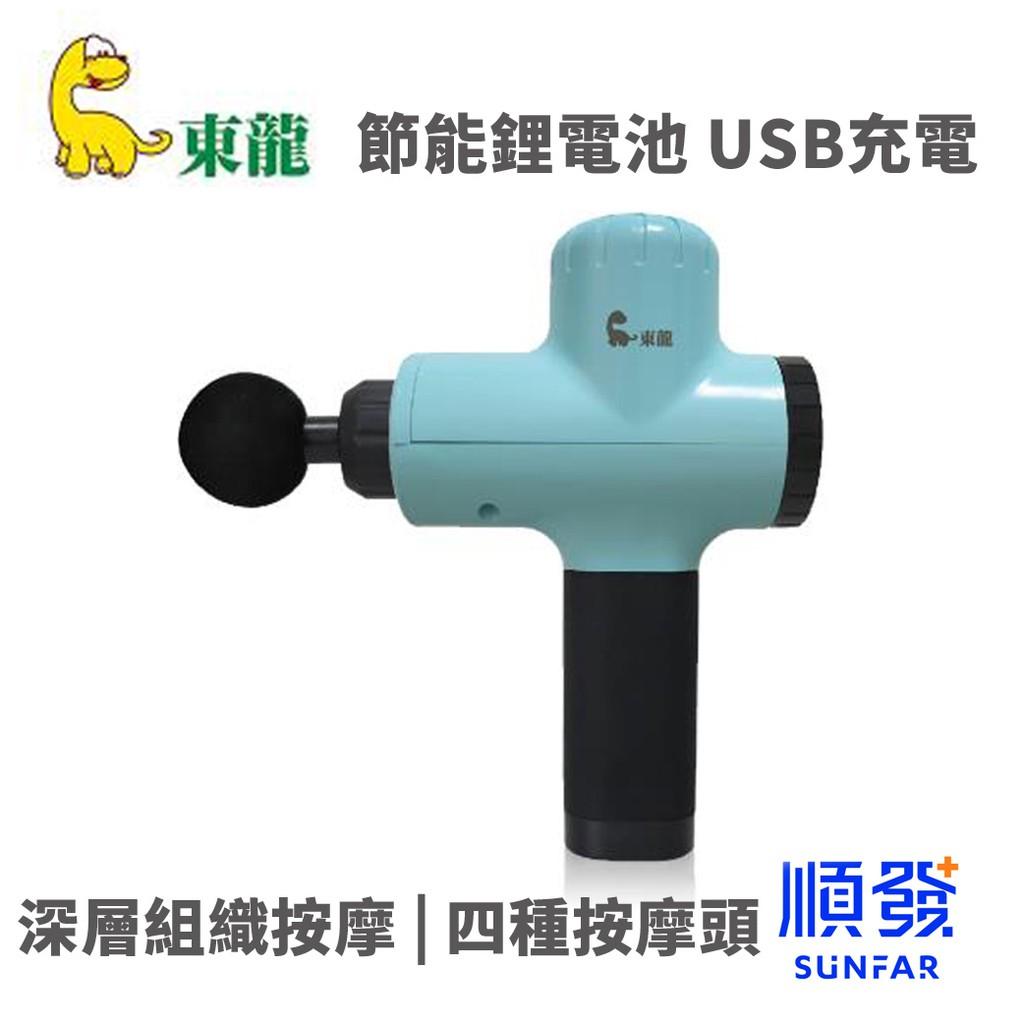 東龍 TL-1509 USB 筋膜震動 按摩槍