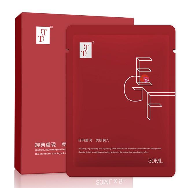 經典系列-EGF賦活修護面膜30ml 5片入/盒裝