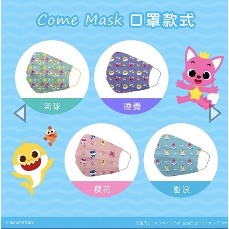 康丞兒童(現貨)/幼幼(預購)平面醫療口罩 Baby Shark 鯊魚寶寶 30入