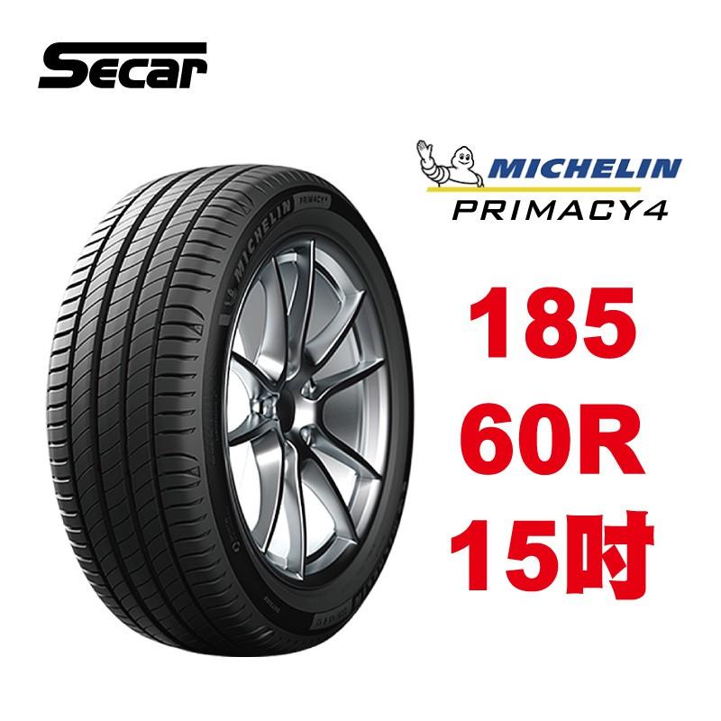 米其林輪胎 PRIMACY 4 185/60R15 省油 耐磨 高性能輪胎【促銷送安裝】