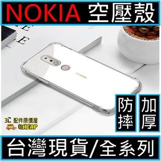 【現貨】空壓殼 Nokia8.1 4.2 3.1+ Nokia5.1+ Nokia6.1+ Nokia X71 保護殼 高雄市