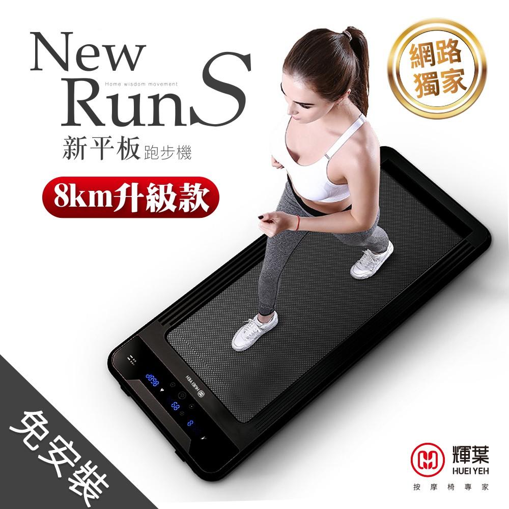 輝葉 newrunS新平板跑步機HY-20603A(電控升級款)(贈-專用地墊)