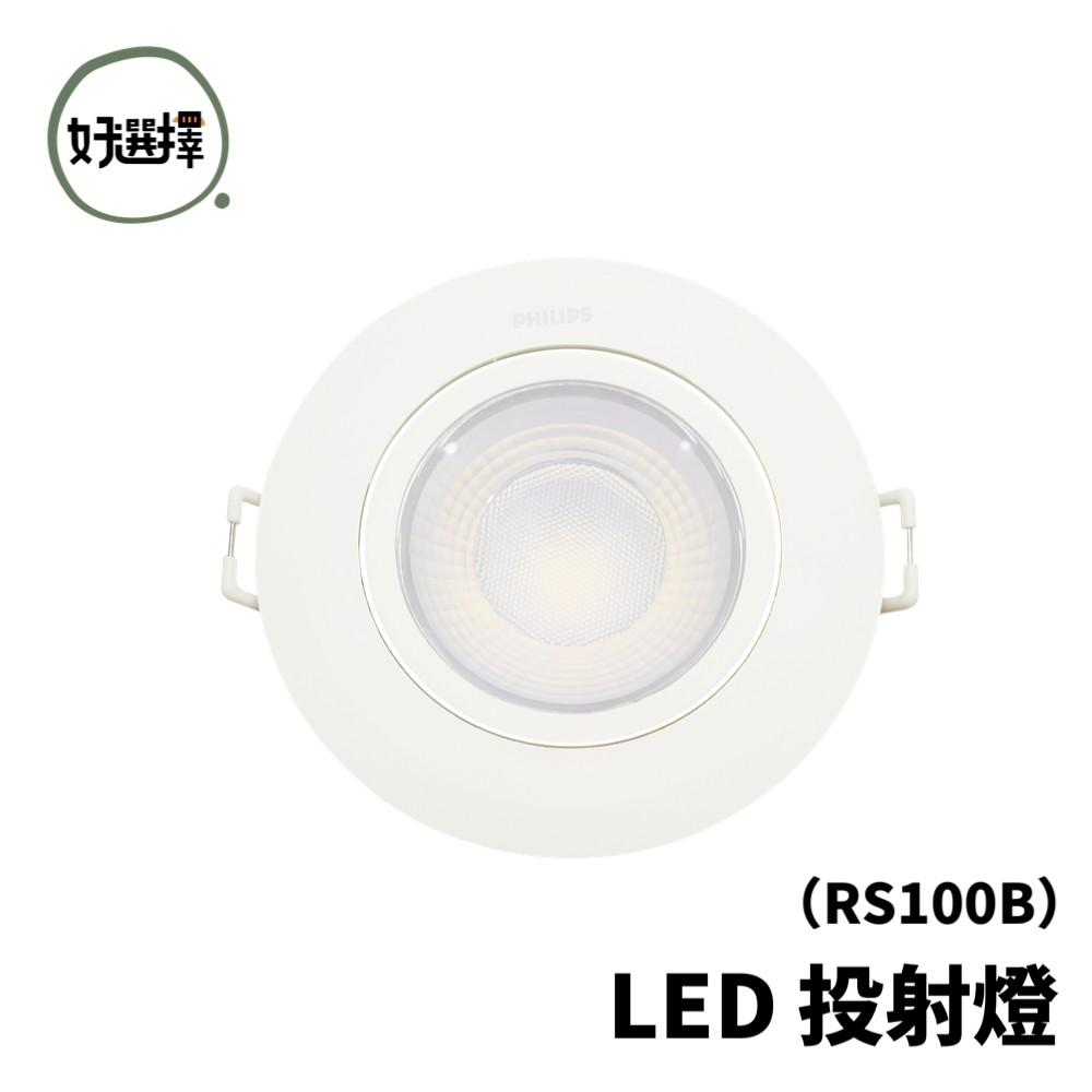 飛利浦 RS100B LED 24° 36° 投射燈 7公分 6W 9公分 9W 可調角度 崁燈 全電壓