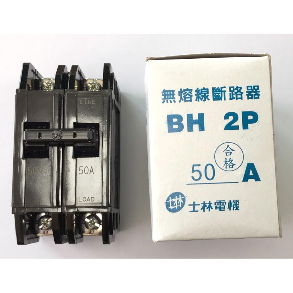 士林電機 無熔線斷路器 無熔絲開關 BH 2P15A  20A  30A  40A  50A