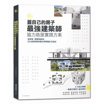蓋自己的房子最強建築師協力造屋實踐方案(從找地.規劃到營造30位建築師詳解台灣單棟住宅設計)