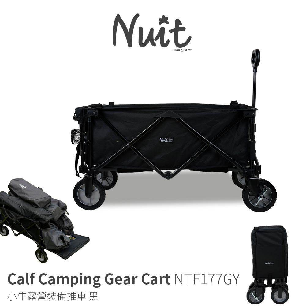 【買再贈】NTF177BK 努特NUIT 小牛 露營裝備推車 黑 49 x 95cm