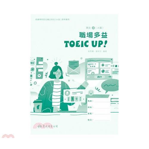 《東大》技術型高中英文第二冊職場多益TOEIC Up (A版)[9折]
