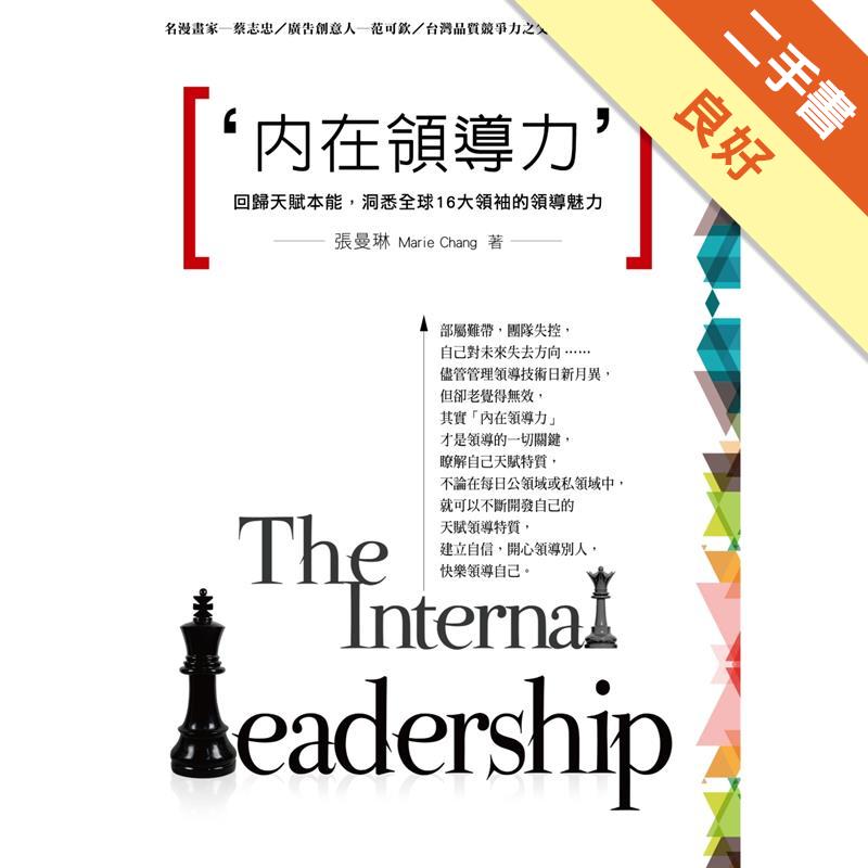 內在領導力:回歸天賦本能,洞悉全球16大領袖的領導魅力[二手書_良好]3449