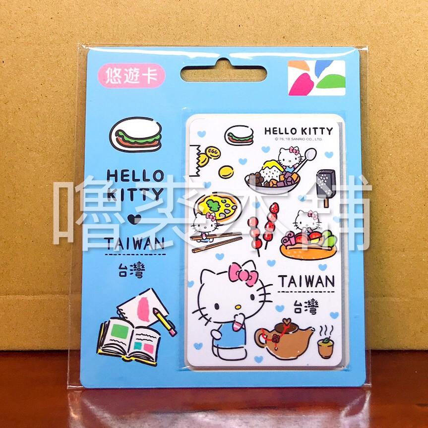 「嚕裘本舖」 HELLO KITTY 台灣美食悠遊卡 藍 絕版品 限量 全新