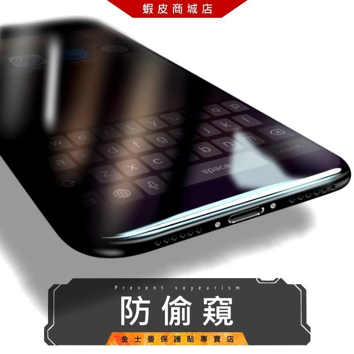 (金士曼) 防偷窺 防窺 滿版 保護貼 玻璃貼 iPhone 12 11 X Xs XR SE2 iPhone8 7 6