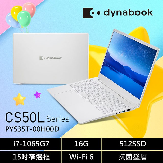 Dynabook CS50L 15.6吋文書筆電-雪漾白 聊聊更便宜