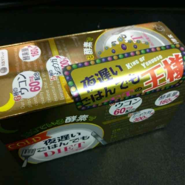 買2送1 正品 日本暢銷 新谷酵素 黃金加強版 夜遲酵素30包 NIGHT DIET GOLD 賞味期限2022/03
