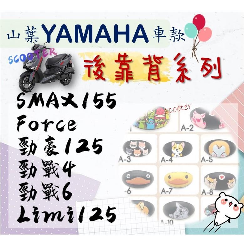 山葉 SMAX155 Force 勁豪125 勁戰4 勁戰6 limi125 彩繪饅頭 後靠背 饅頭靠背 YAMAHA