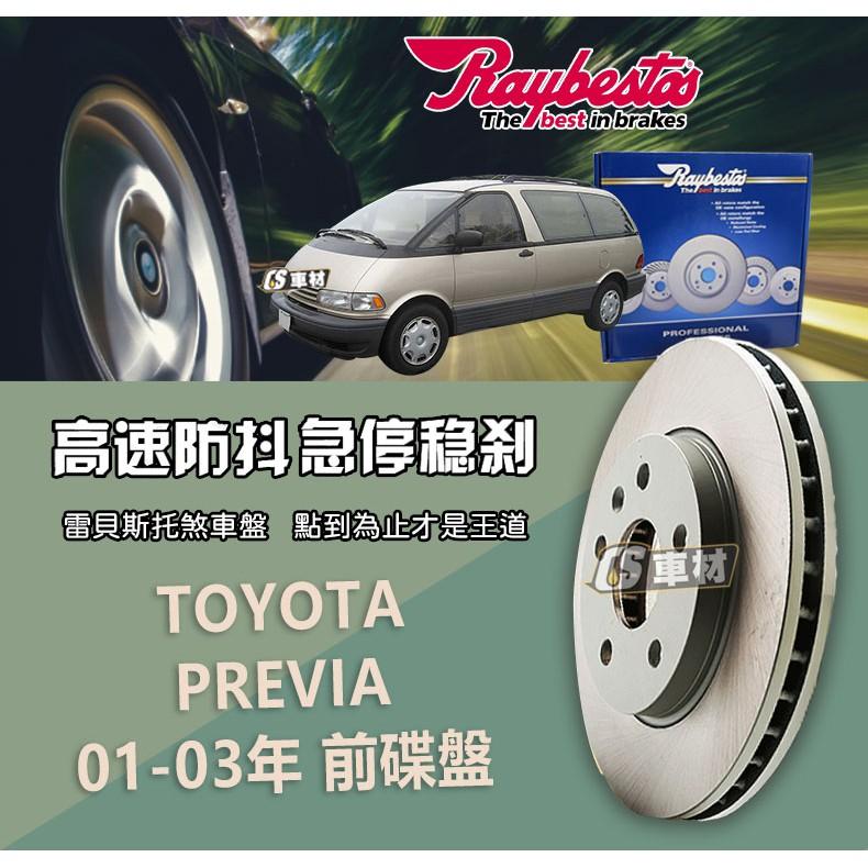 CS車材 Raybestos 雷貝斯托 適用 TOYOTA PREVIA 01-03年 275MM 前 碟盤 煞車系統