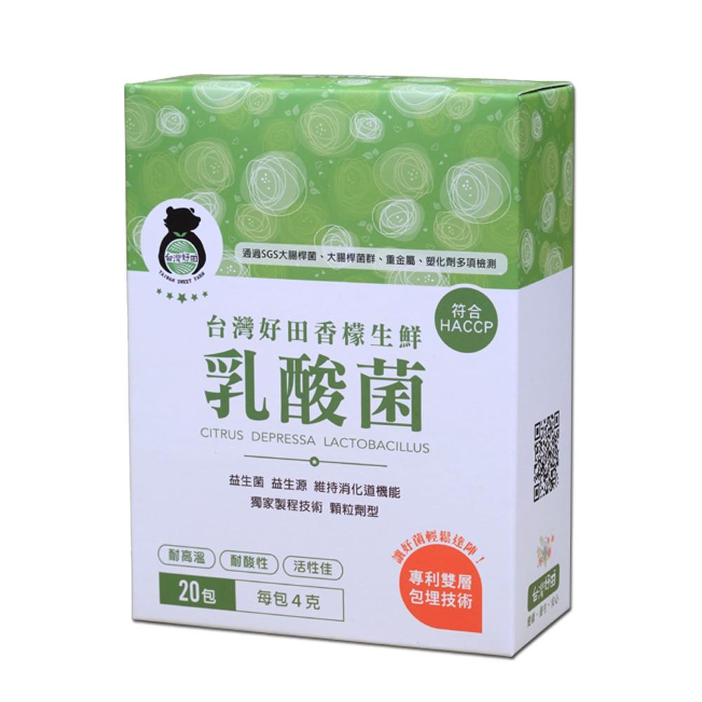 台灣好田香檬生鮮乳酸菌4g(20包)【佳瑪】