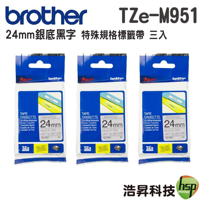 Brother TZe-M951 24mm特殊規格 護貝 原廠標籤帶 銀底黑字 三入組 85折