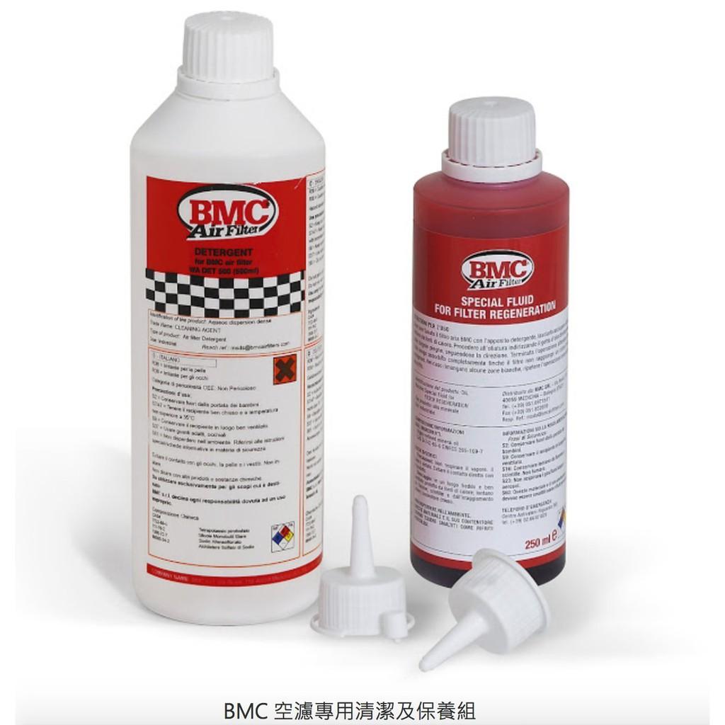 【發現車業 Findmoto】BMC 高流量空氣濾芯 清潔組