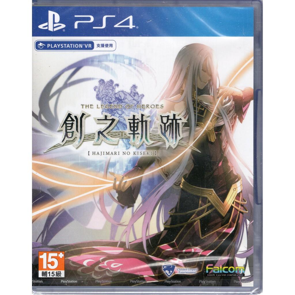 PS4遊戲 英雄傳說 創之軌跡 中文亞版【魔力電玩】