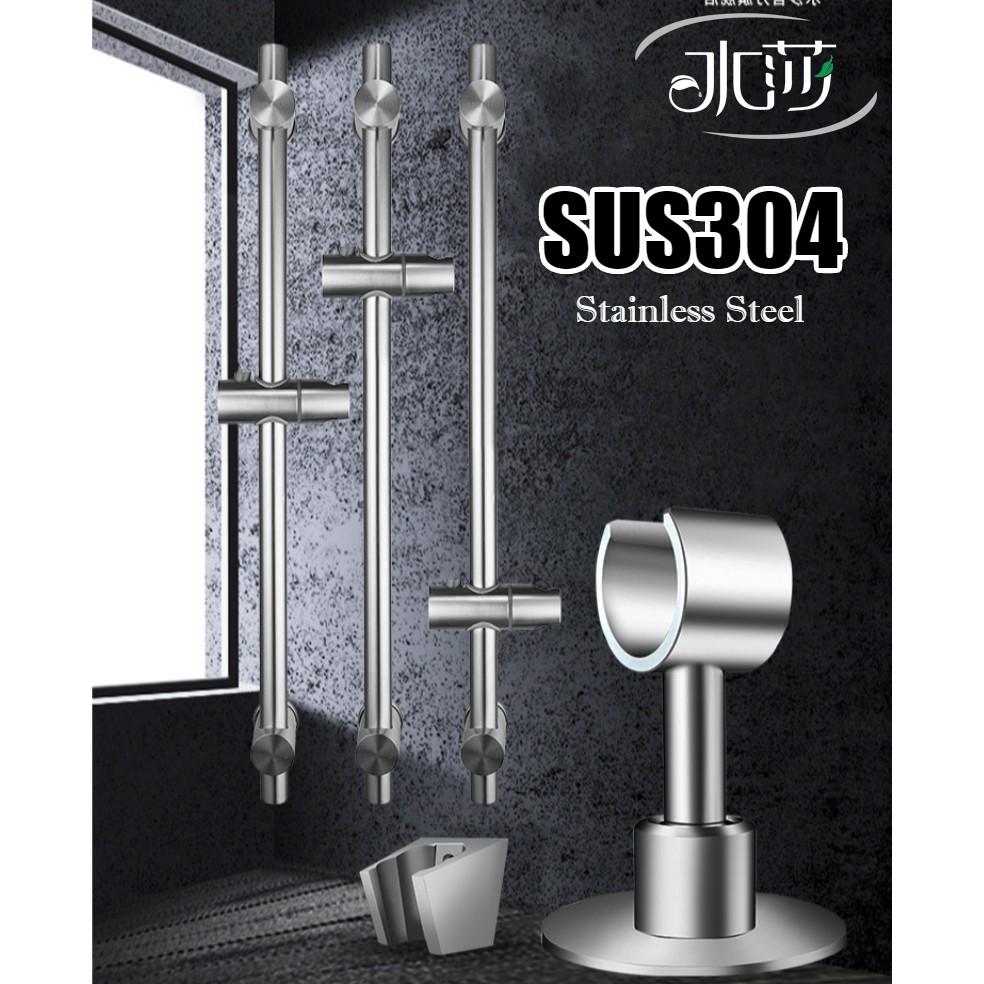 【水莎】SUS304 不鏽鋼蓮蓬頭花灑掛座升降架滑桿可滑動可調節浴室衛生間淋浴柱