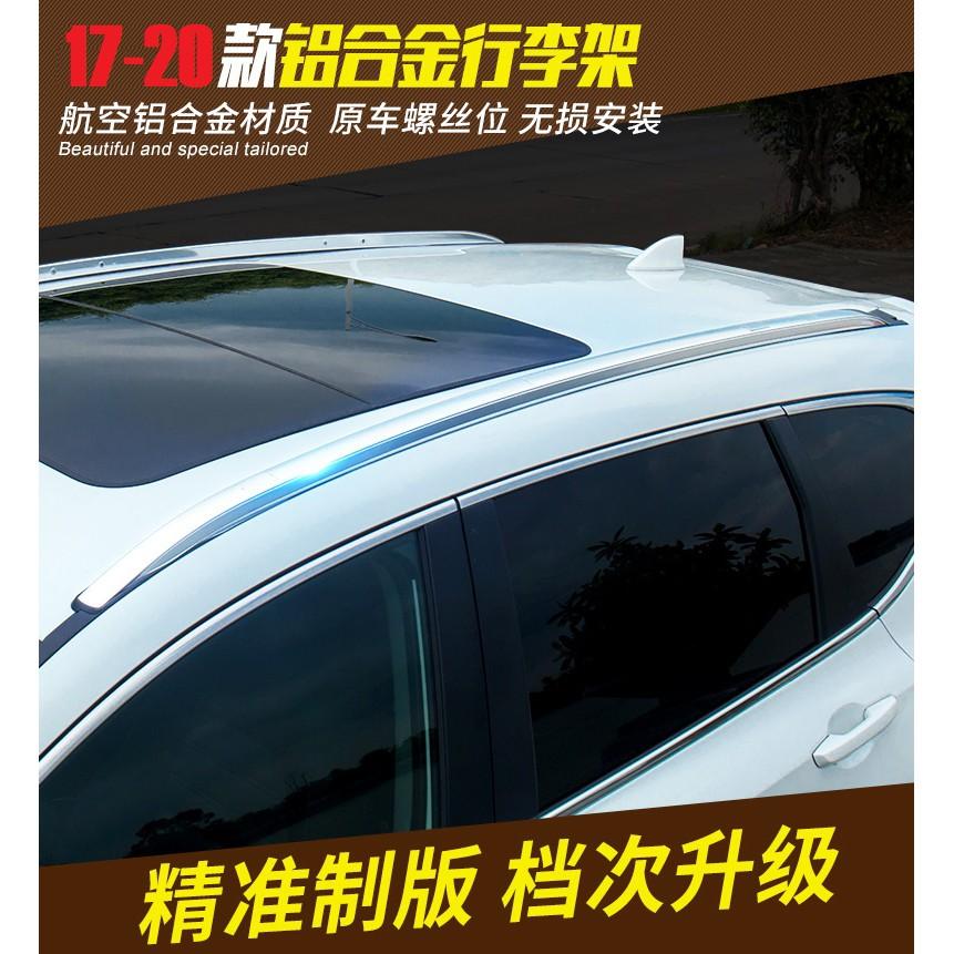 CRV5 CRV5.5 飛耀🔊 crv 5 專用 車頂架 行李架 鋁合金 平貼式  旅行架 原廠樣式 直桿 直上 橫桿