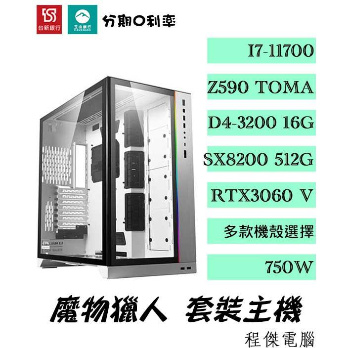 【魔物獵人】黑龍機11700/Z590/16G/512G/RTX3060 V/750W 套裝主機『高雄程傑電腦』