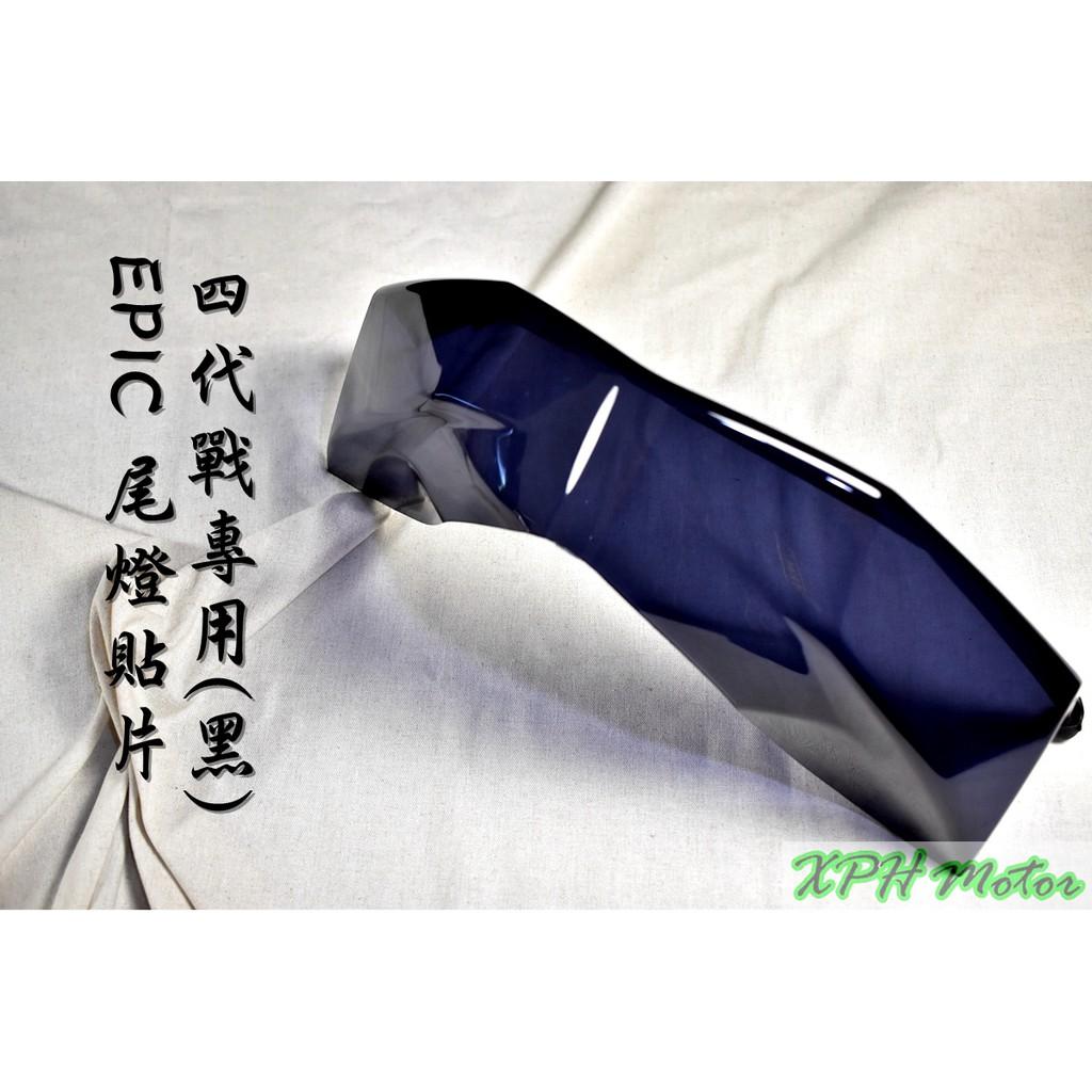 XPH EPIC 黑 燻黑 後燈殼 煞車燈 尾燈 後燈 尾燈殼 貼片 附背膠 適用於 四代戰 四代勁戰 四代目 勁四