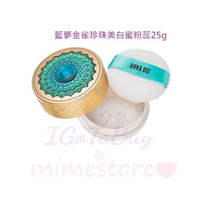 全新專櫃貨 ANNA SUI 夏日美白保養系列 藍夢金雀珍珠美白蜜粉蕊25g 蜜粉盒 蜜粉撲 護手霜