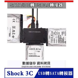 即插即用USB3.0 2.5吋 3.5吋 USB轉IDE USB轉SATA 資料拷貝 最大支援8TB【ZC00020】 臺中市