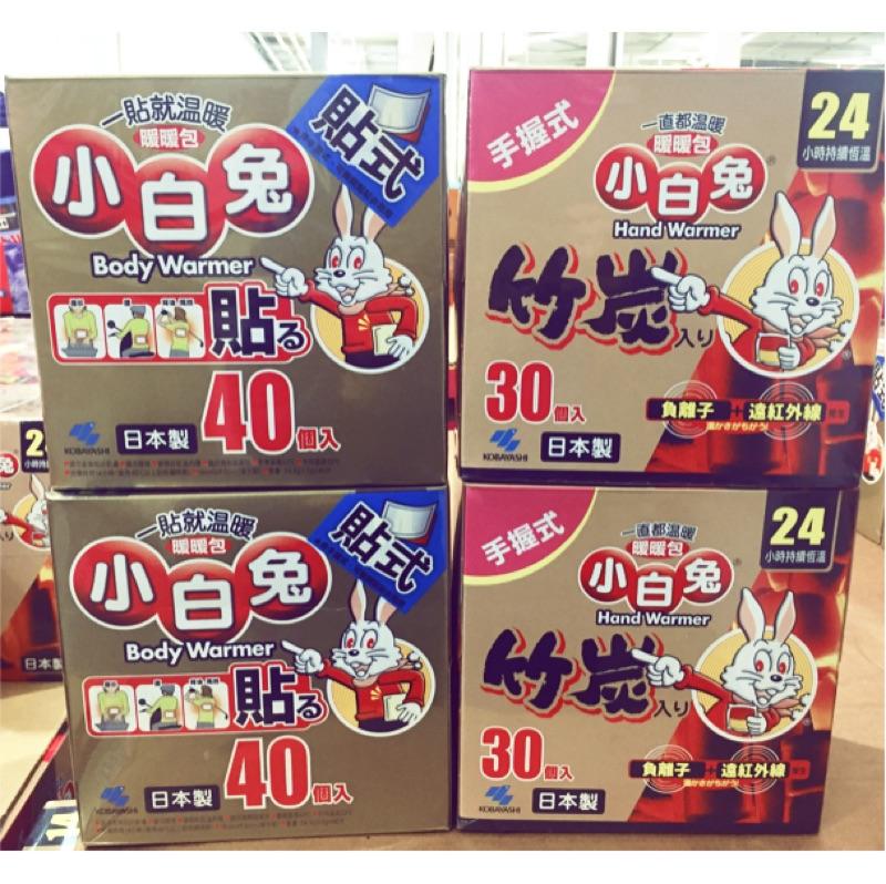 (現貨) 日本小白兔暖暖包 黏貼式14小時40包 / 手握式 24小時持續恆溫30包