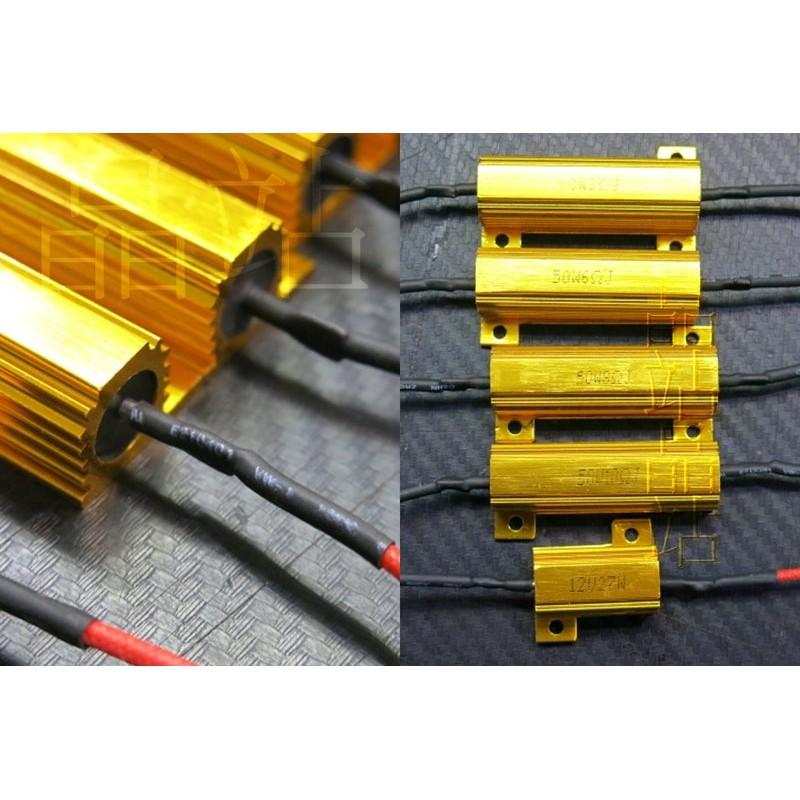 LED防快閃 黃金電阻  50瓦10歐姆 3歐姆 6歐姆 6.5歐姆 8歐姆 10歐姆 27W 防快閃電阻 方向燈防快閃