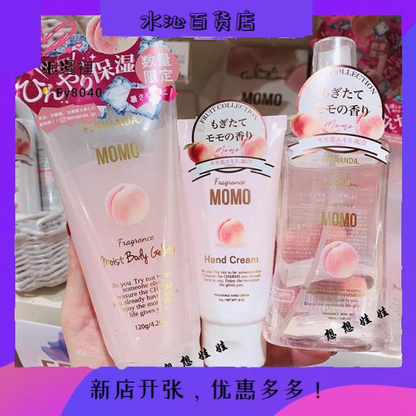 日本FERNANDA白桃水蜜桃限定清爽香氛冷感身體乳護手霜香水噴霧