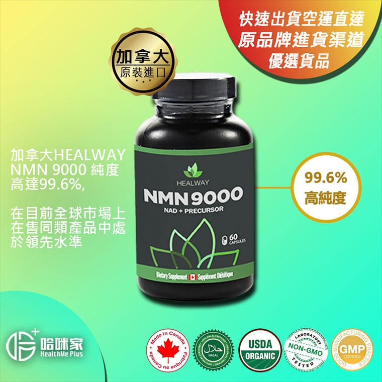 NMN9000 MIRIKEL【正品】HEALWAY NAD+ 線粒體 加拿大健維科學-正貨
