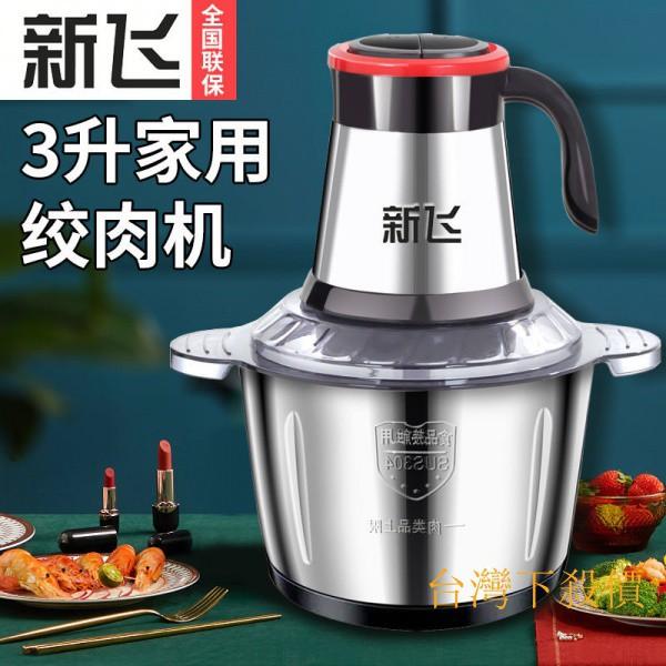 台灣現貨電動絞肉機家用多功能料理機攪拌機攪餡絞餡機蒜蓉泥器辣椒粉碎機