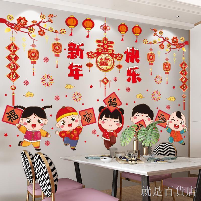 現貨 ◇新年快樂福字墻貼畫自粘喜慶春節過年墻壁墻面裝飾貼紙年畫中國風
