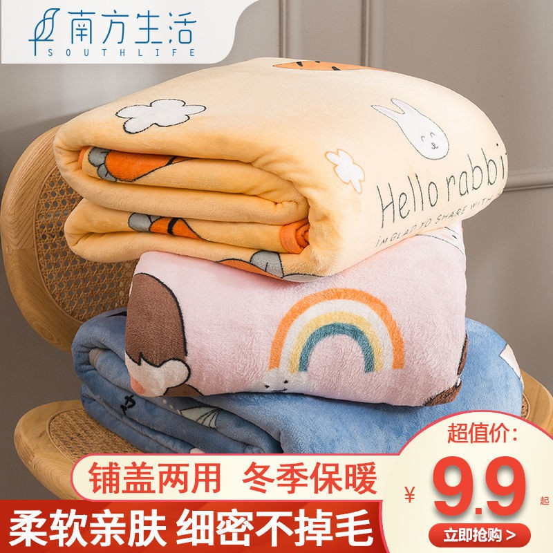『現貨』珊瑚絨毯子法蘭絨毛毯蓋毯加厚學生單人床單單件空調毛巾被子冬季被子 雙人被 暖毯 寶寶毯 懶人毯 毛毯 兒童毯