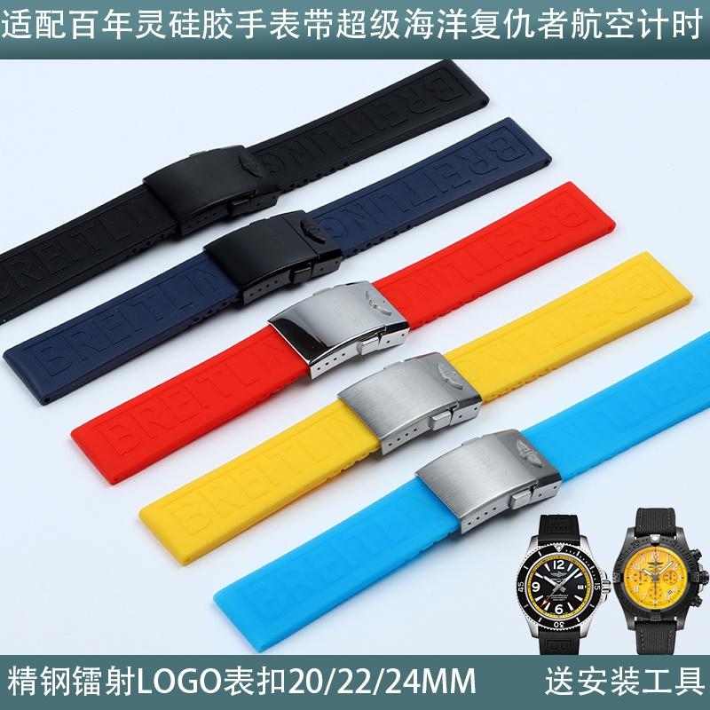 【錶帶】適配Breitling百年靈硅膠手錶帶超級海洋復仇者20/22/24mm黑鳥